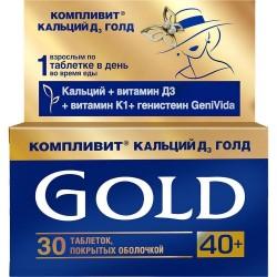 Компливит Кальций Д3 Голд, табл. №30